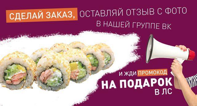 """Ролл """"Терияки"""" КАЖДЫЙ ДЕНЬ за ОТЗЫВ!"""