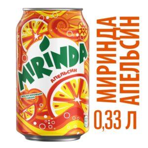 Mirinda Orange вкус апельсина 0,33 л