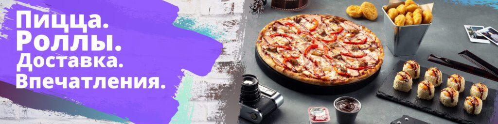 Pilot - Доставка суши, роллов, пиццы в Зеленоградске